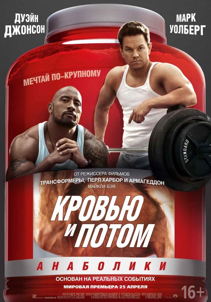 Смотреть анаболики hd российский оналог сустанон 250