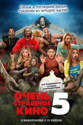 Смотреть Очень страшное кино 5 онлайн в HD качестве