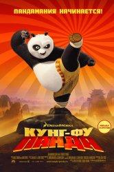 Смотреть Кунг-фу Панда онлайн в HD качестве