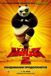 Смотреть Кунг-фу Панда 2 онлайн в HD качестве