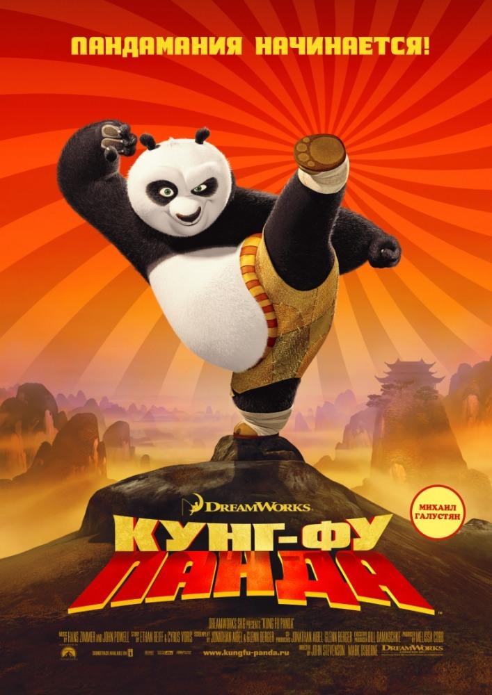 Порнофильмы смотреть онлайн кунг фу панда