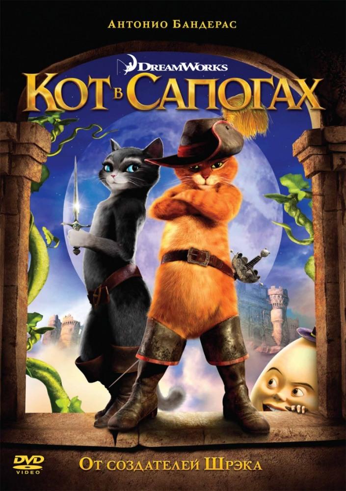 смотреть мультфильм кот в сапогах онлайн в хорошем качестве 720p