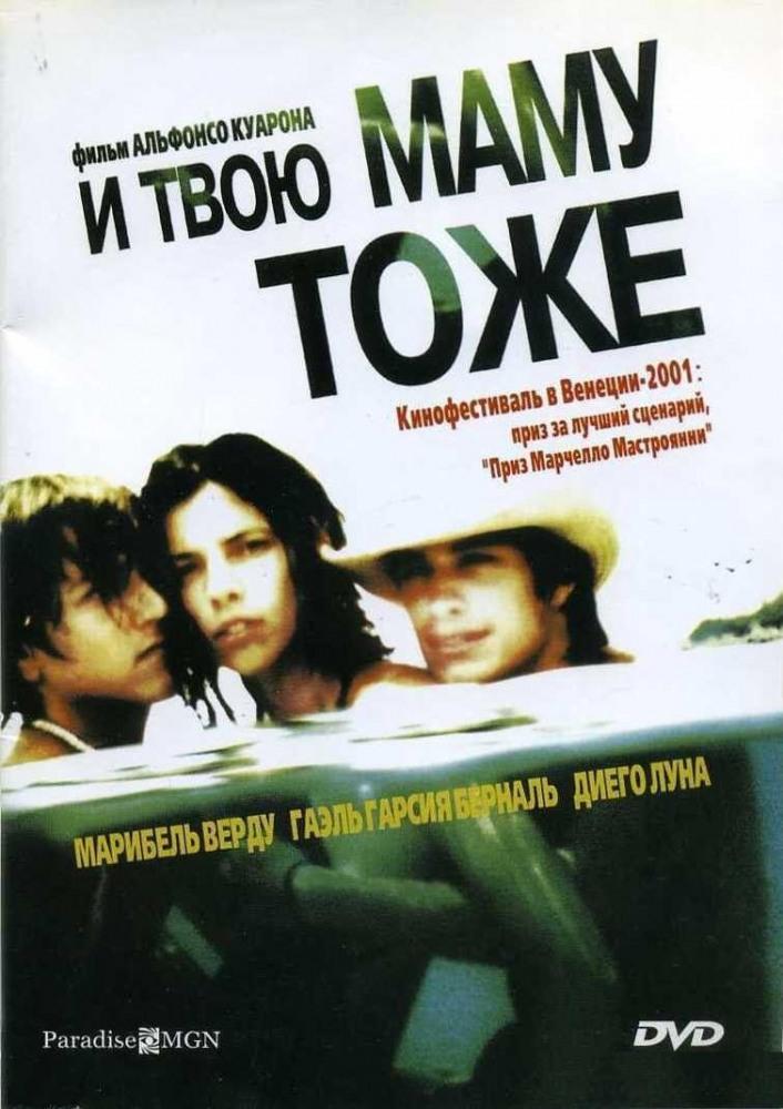 Порно фильм нарушая запреты смотреть бесплатно в хорошем качестве 1999 год