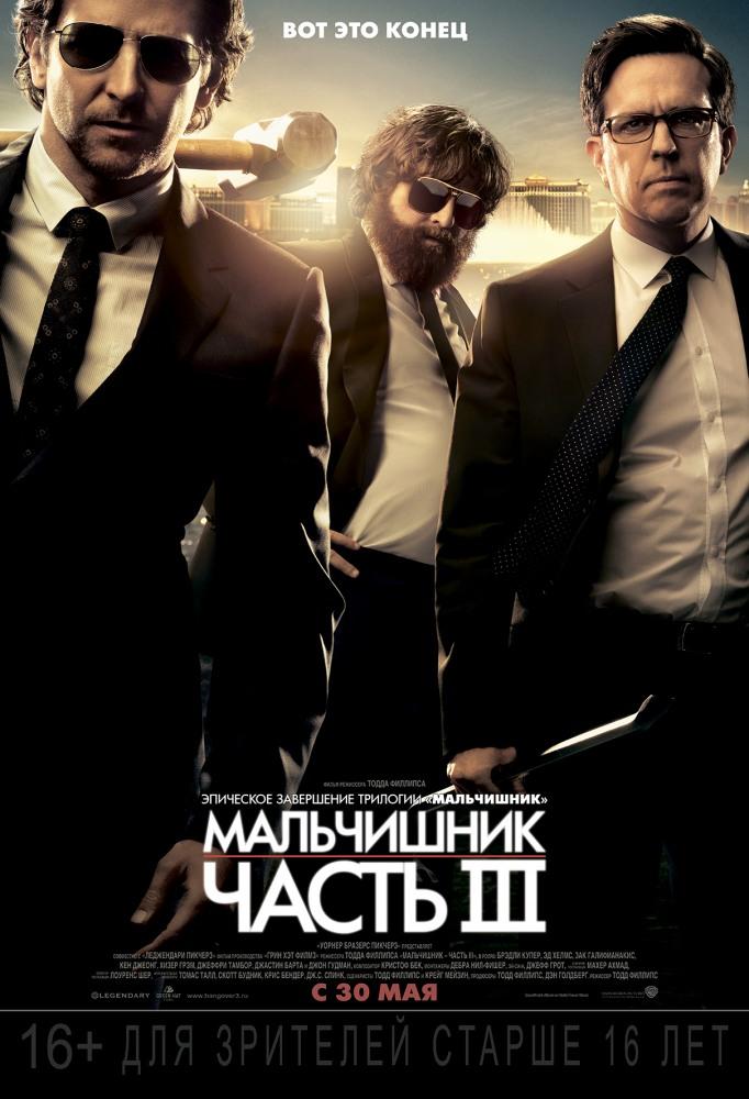 МАЛЬЧИШНИК 3 HD