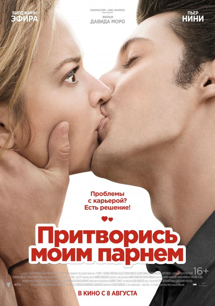 Комедии 2012 секс