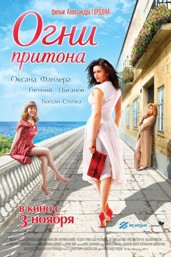 Смотреть фильм эротика на берегу