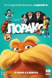 Смотреть Лоракс онлайн в HD качестве 720p