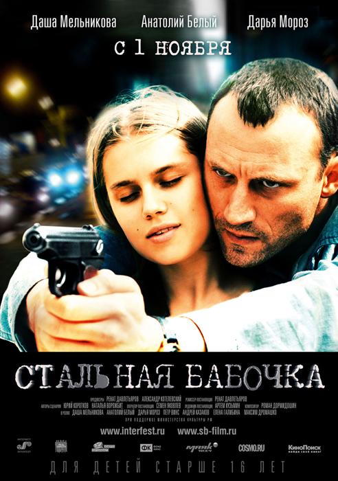 Русски фильм для взлосрых