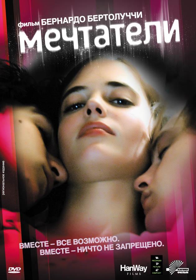 Смотреть фильмы порно онлайн бесплатно 2011 2012 в хорошем качестве
