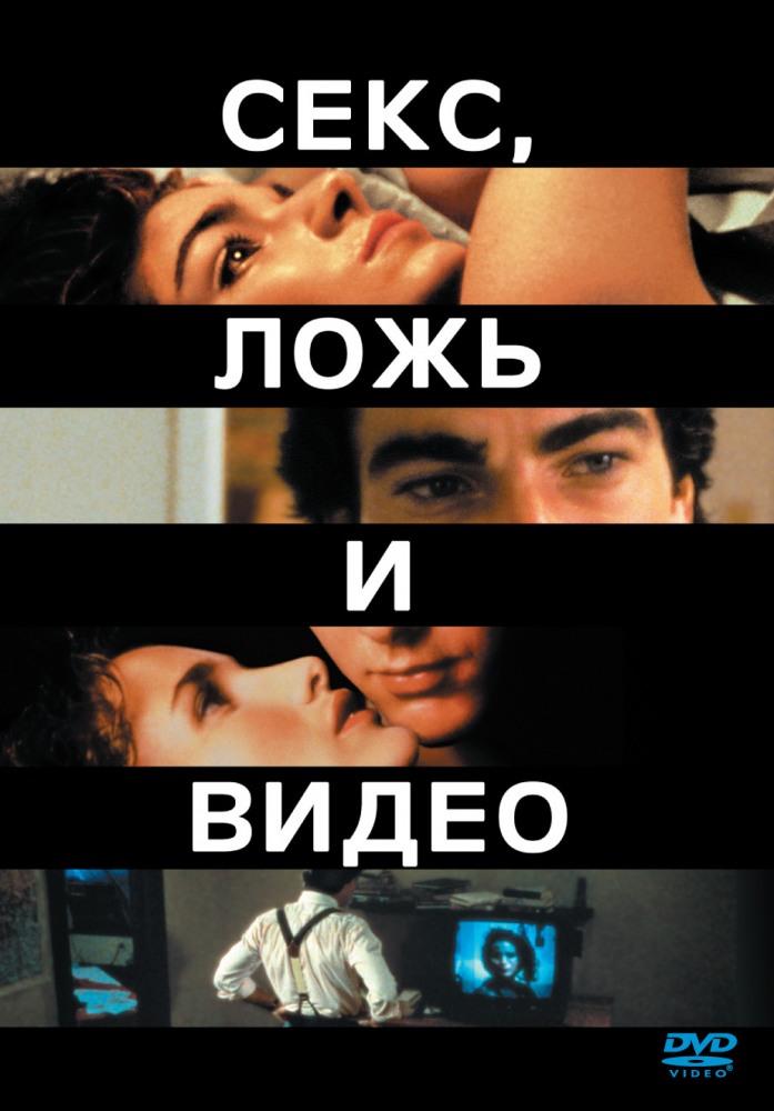 Фильм секс ложь и видео он лайн