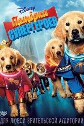 Смотреть Пятерка супергероев онлайн в HD качестве