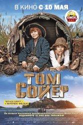 Смотреть Том Сойер онлайн в HD качестве