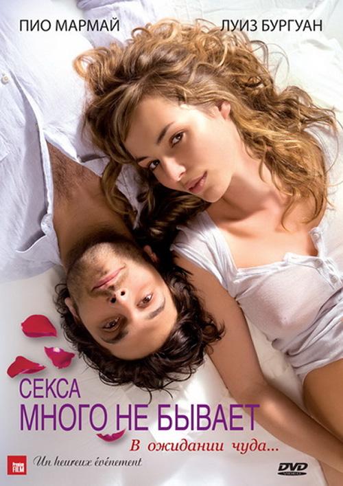 Познавательные фильми о сексе