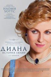 Смотреть Диана: История любви онлайн в HD качестве