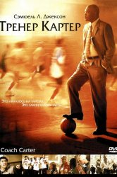 Смотреть Тренер Картер онлайн в HD качестве