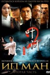 Смотреть Ип Ман 2 онлайн в HD качестве