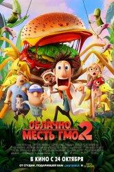 Смотреть Облачно... 2: Месть ГМО онлайн в HD качестве