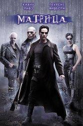 Смотреть Матрица онлайн в HD качестве