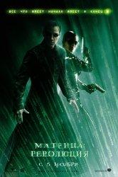 Смотреть Матрица: Революция онлайн в HD качестве