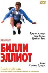Смотреть Билли Эллиот онлайн в HD качестве