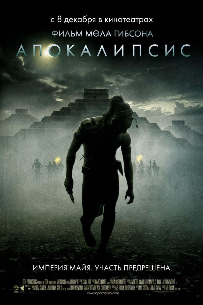 Апокалипсис фильм смотреть онлайн бесплатно на ютубе за