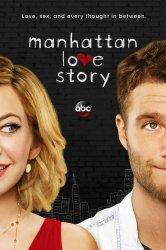 Смотреть Манхэттенская история любви онлайн в HD качестве