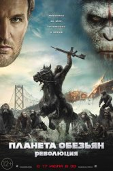 Смотреть Планета обезьян: Революция онлайн в HD качестве