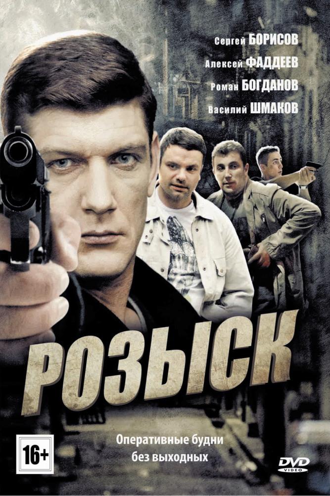 Новые русские сериалы про полицию 2018