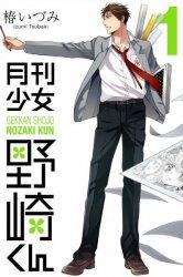 Смотреть Нозаки — автор сёдзё-манги / Ежемесячное седзе Нозаки-куна онлайн в HD качестве