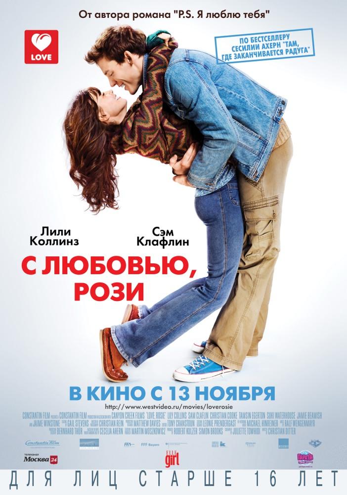 смотреть фильм с любовью рози онлайн бесплатно в хорошем