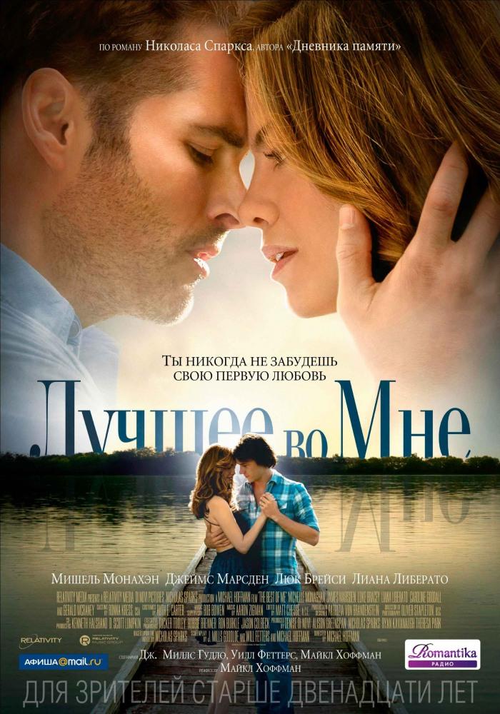 Смотреть фильм онлайн бесплатно и без регистрации про любовь и секс