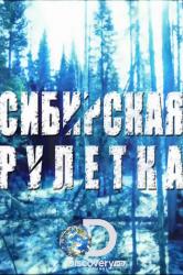 Смотреть Сибирская рулетка онлайн в HD качестве