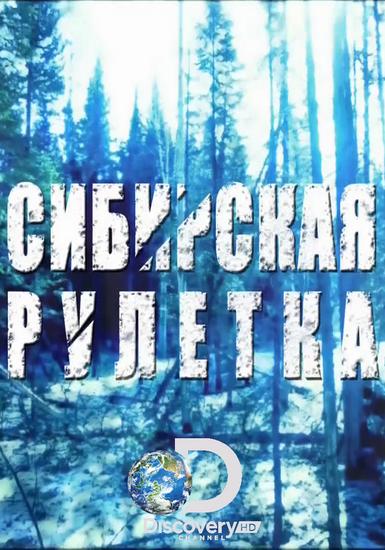 Сибирская рулетка 5 серия смотреть онлайн казино вулкан играть на деньги официальный сайт