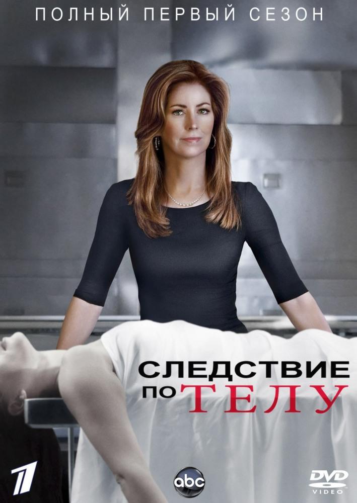 Сериалы про судмедэкспертов зарубежные 7