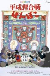 Смотреть Война тануки в периоды Хэйсэй и Помпоко онлайн в HD качестве