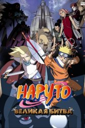 Смотреть Наруто 2: Великая битва онлайн в HD качестве 720p