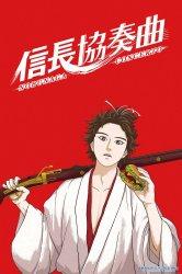 Смотреть Концерт Нобунаги онлайн в HD качестве