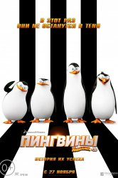 Смотреть Пингвины Мадагаскара онлайн в HD качестве