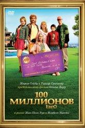 Смотреть 100 миллионов евро онлайн в HD качестве