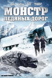 Смотреть Монстр ледяных дорог онлайн в HD качестве