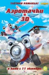 Смотреть Аэротачки онлайн в HD качестве