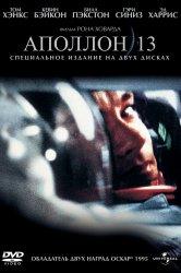 Смотреть Аполлон 13 онлайн в HD качестве