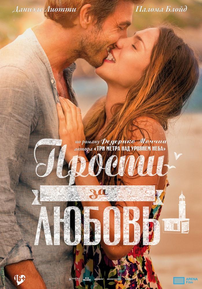 Фильм смотреть бесплатно и без регистрации про секс и любовь