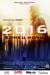 Смотреть 2016: Конец ночи онлайн в HD качестве