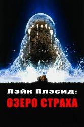 Смотреть Лэйк Плэсид: Озеро страха онлайн в HD качестве