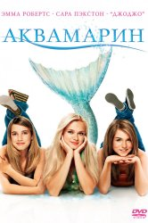 Смотреть Аквамарин онлайн в HD качестве