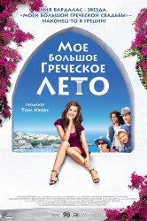 Смотреть Мое большое греческое лето онлайн в HD качестве
