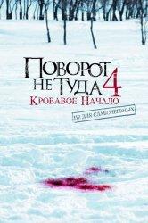 Смотреть Поворот не туда 4: Кровавое начало онлайн в HD качестве