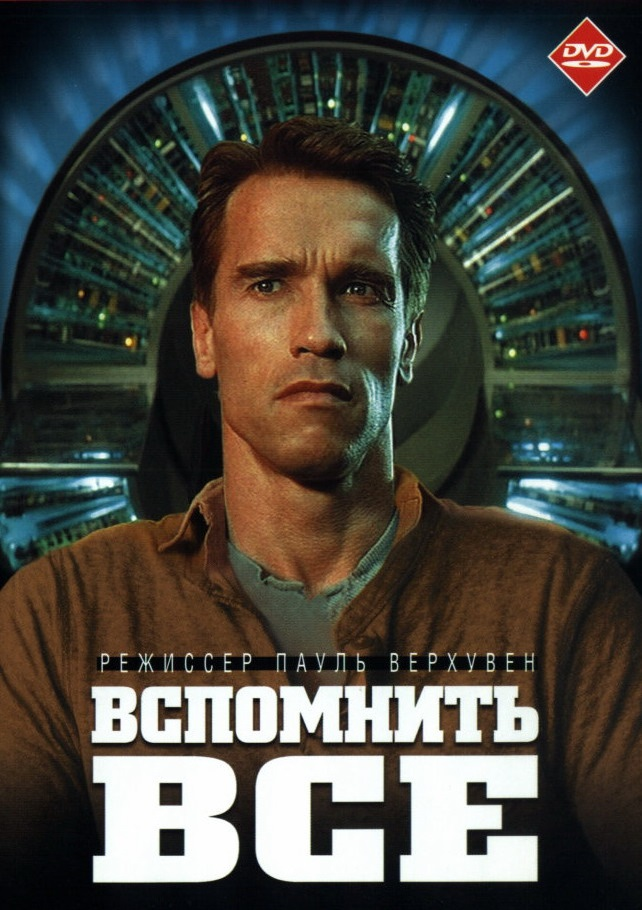Фильм с шварценеггером где он на марсе фильмы про зомби мила йовович