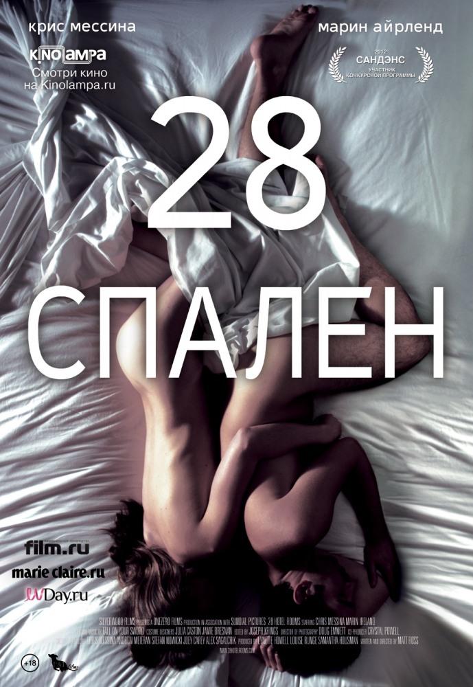 Смотреть фильм онлайн бесплатно секс пленка